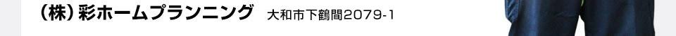 株式会社 彩ホームプランニング 東京都町田市金森7-14-6