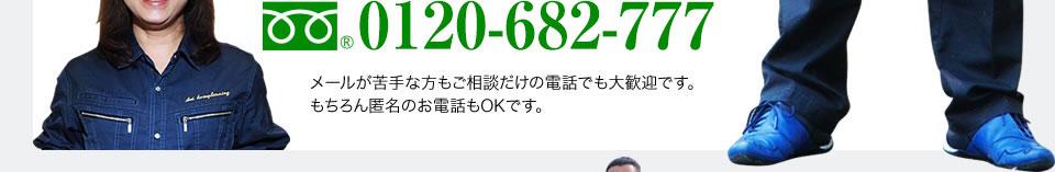 TEL:0120-406-999 メールが苦手な方もご相談だけの電話でも大歓迎です。もちろん匿名のお電話もOKです。
