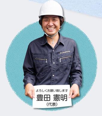 豊田 憲明(代表)
