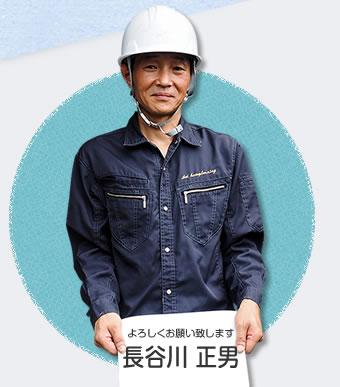 長谷川 正男