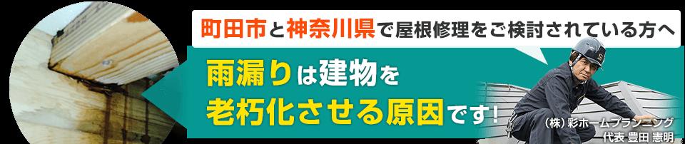 町田市と神奈川県で屋根修理をご検討されている方へ雨漏りは建物を老朽化させる原因です!