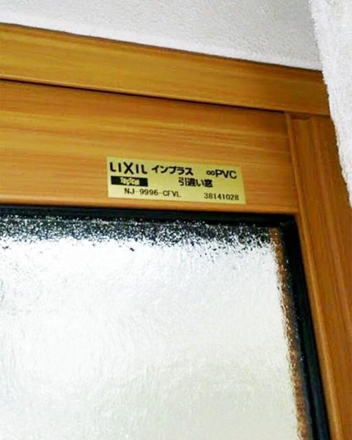 内窓施工後イメージ