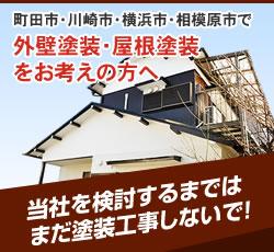 外壁塗装・屋根塗装をお考えの方へ