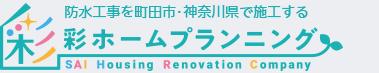 防水工事を町田市・神奈川で施工するなら 彩ホームプランニング