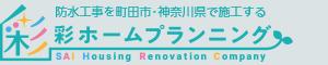 町田市・神奈川県で防水工事ならお任せ! 彩ホームプランニング
