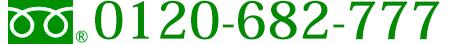0120-406-999