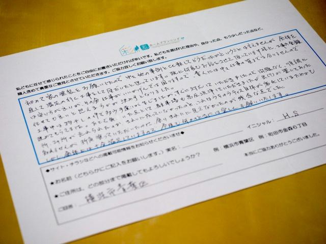 お客様の声|外壁塗装工事 神奈川県横浜市のH様邸手紙イメージ