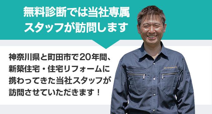 無料診断で訪問するスタッフを紹介します 東京都町田市で18年間、新築住宅・住宅リフォームに携わってきた代表 豊田憲明が訪問させていただきます!
